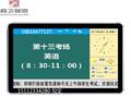 鑫飞21.5寸电子班牌液晶显示器触摸一体机多功能考勤机智能班牌