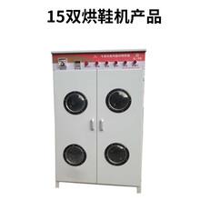 贵州校园15双自助投币烘鞋机全国批发图片