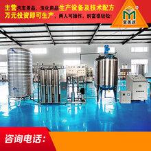 吉林通化洗衣液生产设备厂家,洗洁精生产设备厂家