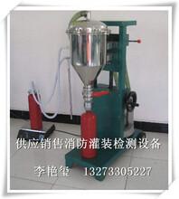 维修干粉灭火器设备制造厂商灭火器灌装生产厂