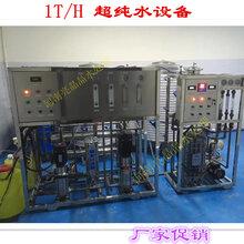 温县厂家报价1吨工业纯水设备工业净水设备工业纯水机