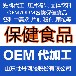 OEM/ODM貼牌代工固體飲料營養早餐