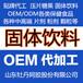 贴牌代加工牡蛎片牡蛎超微粉OEM/ODM
