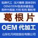 葛根粉葛根固體飲料補充胸部所需營養貼牌生產OEM/ODM