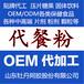 松花粉辣木代餐粉五谷粉貼牌代工OEM/ODM