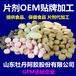 壓片糖果OEM/ODM貼牌生產各類片劑食品保健食品