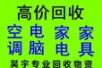 衢州KTV用品回收杭州賓館酒店用品回收