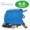 合美手推式洗地机HM530