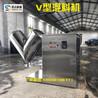 杭州湖州V型干粉混合机厂家直销适合多种调料粉混料设备胜达品牌