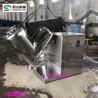金华不锈钢V型混合机食品干粉双臂混料机胜达干燥设备直销