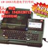 电缆标识打印maxlm-380eza12-c微电脑线号机