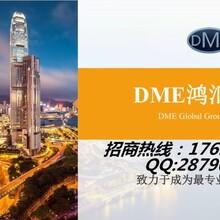DME外汇代理鸿汇国际招商
