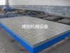 检测平板铸铁平板精度高质量好结构稳定博创机械现货供应