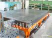 三维焊接平台精度高操作方便可对不同规格型号工件进行装夹