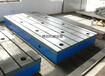 铸铁U型槽平板铸铁T型槽平板焊接平台