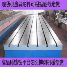 0级精度铸铁平台库存数量有限1米1.5米特价销售