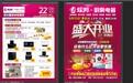 洛阳产品宣传单页彩页海报印刷DM单折页定制