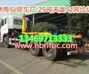 25吨天龙勾臂式垃圾车可以勾起20吨的移动垃圾站图片