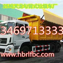 最大20吨勾臂式垃圾车20-35吨