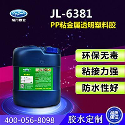 PP塑料粘金属胶水聚厉牌金属粘PP胶水环保无毒无气味