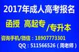 2017成人高考中专学历升专科报名入口,广西成人高考中专升专科