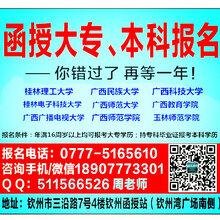 广西民族大学函授高升专-行政管理函授专科介绍