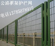 太原公路道路框架护栏网报价图片