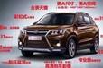 2017款北汽幻速S5接受预订订金5000元