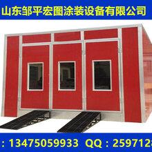 徐州市红外线烤漆房徐州市标准烤漆房厂家徐州市烤漆房定做宏图涂装设备