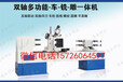 新款数控木工车床单轴双刀木工车床性能稳定厂家直销