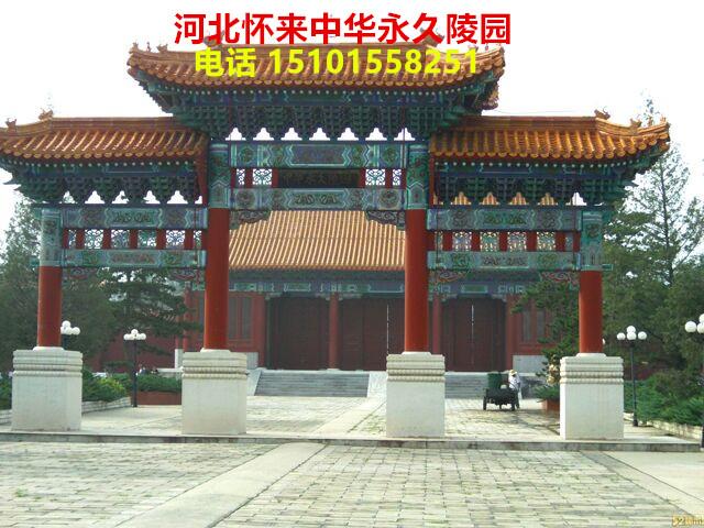 怀来中华永久陵园墓地起步价23800元