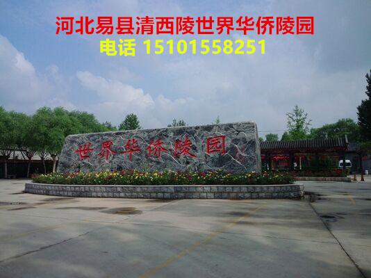 清西陵世界华侨陵园起步价45580元