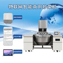 智能物联网商用电磁炉智能全自动炒菜机器人大型商用全自动炒菜机