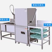 全自动洗碗机餐厅220V揭盖式商用洗碗机图片