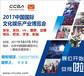 2017中國國際文化娛樂產業博覽會