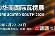 2020華南國際瓦楞展
