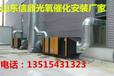 山东光氧催化环保设备供应商烟台漆雾光氧催化厂家安装价格烤漆房专用环保设备