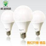 威湖LED球泡灯