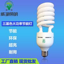 照明威湖螺旋节能灯45W65W85W