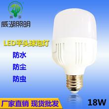 威湖LED平头球泡灯18W