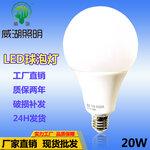 威湖LED球泡灯20W