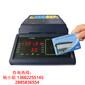 供应天津校园一卡通用餐系统,IC感应卡收费机,IC感应卡收款机,485售饭机