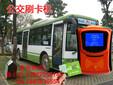 供应河北城市巴士收费机%校园巴士收费机,公交车载机,公交车载收费机---卡联制造