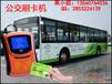 批發新疆IC卡公交刷卡系統/感應卡公交刷卡系統/IC公交收費機/公車載刷卡機---卡聯制造