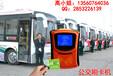 供应浙江公交分段收费机公交二维码刷卡机公交打卡机分段支付公交刷卡收费机--卡联一卡通,一卡联通天下