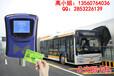 深圳卡联—供应城市公交卡收费系统/IC卡收费机/公交管理系统