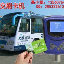 公交支付系统方案/电能通勤车刷卡支持/新能源汽车刷卡系统