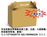 K838T、各种规格材质纸箱