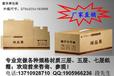 供应各种定制瓦楞纸箱,我们是从原纸大纸箱的厂家家价格优惠