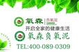 负氧离子全家身体健康的守护神氧森硅藻泥